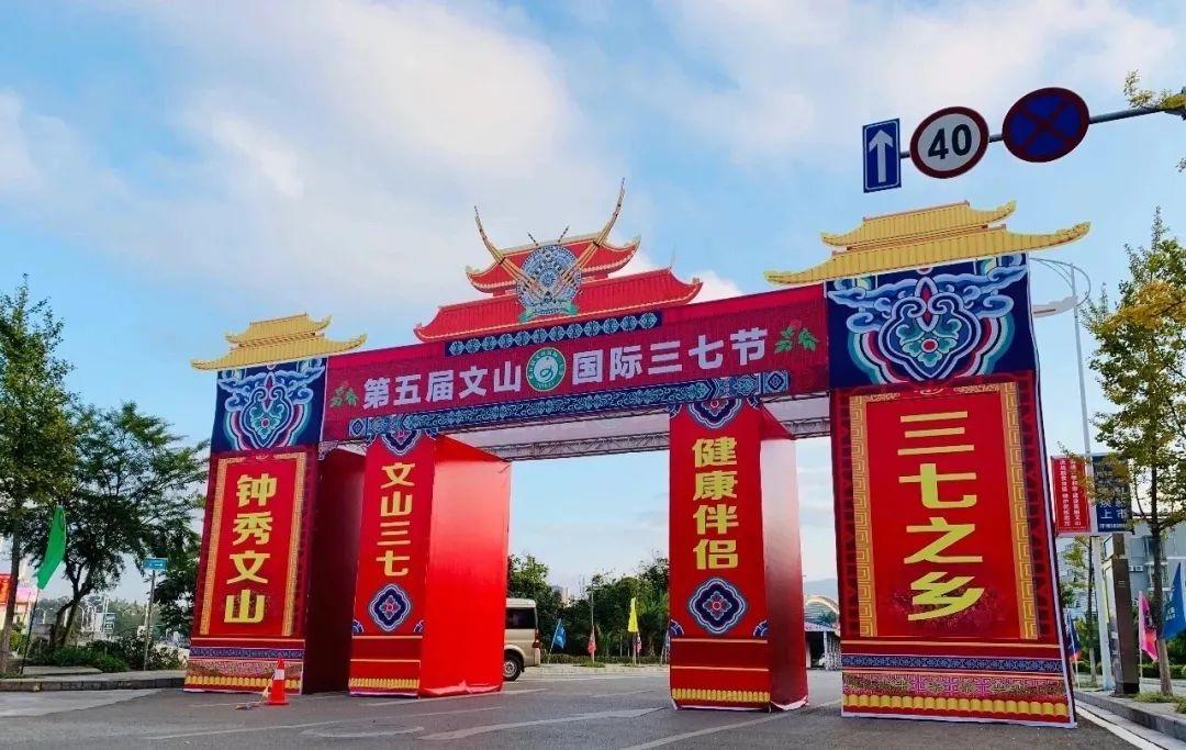 27年了,你还记得文山第一届三七节吗?
